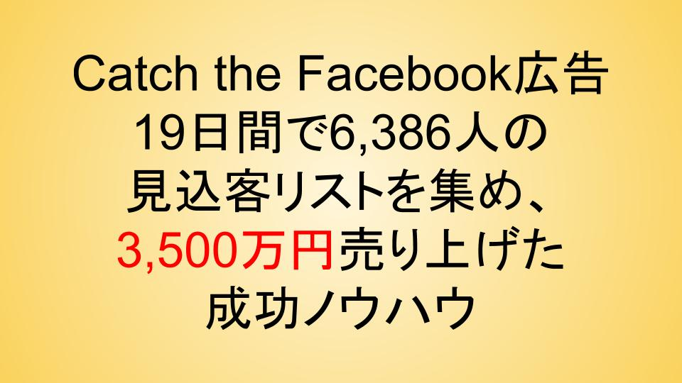 Catch the Facebook広告